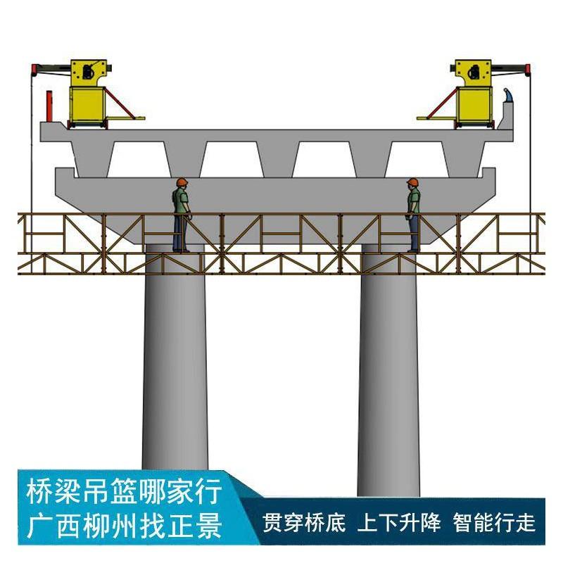 高架桥施工吊篮 桥底养护设备 正景机械