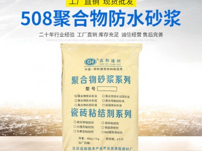 广西柳州防水砂浆 厂家直销聚合物防水砂浆   抗裂防腐