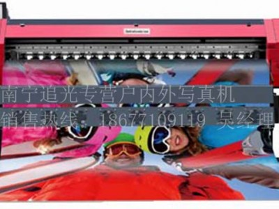 厂价直销南宁1.6米写真机  南宁追光20年专营 免费送货 二年质保