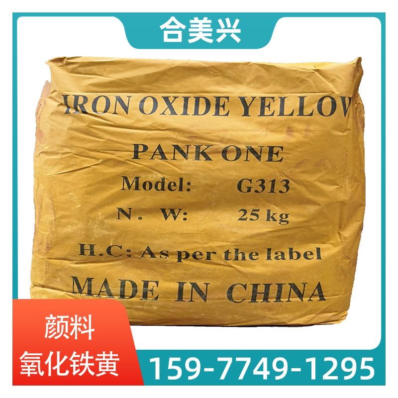 四川成都氧化铁黄 颜料厂家  成都铁黄价格  成都铁黄批发  山东铁黄厂家