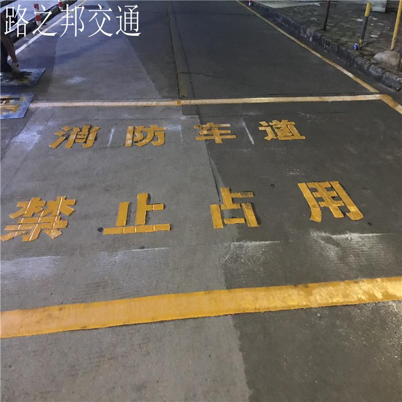 防城港厂区消防通道划线 住宅小区消防通道划线 售后保障