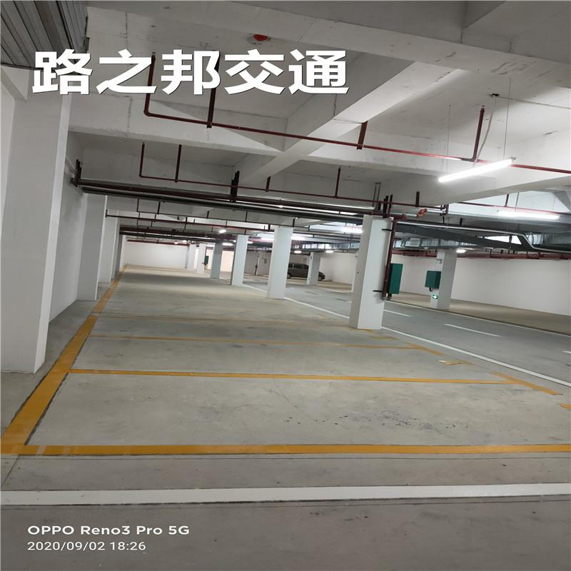 来宾地下室车位划线 小区车位划线 路之邦交通 经久耐用