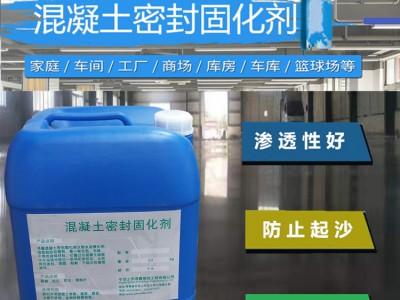 广西混凝土密封固化剂 混凝土表面起砂治理剂 地面起砂处理剂