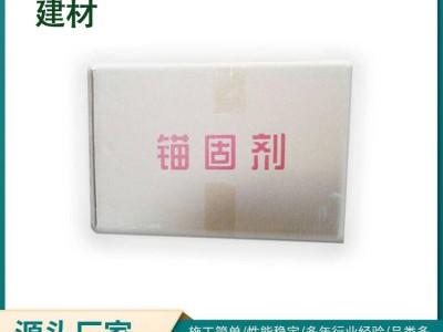 广西建筑锚固剂 道钉锚固剂批发 水泥锚固剂厂家