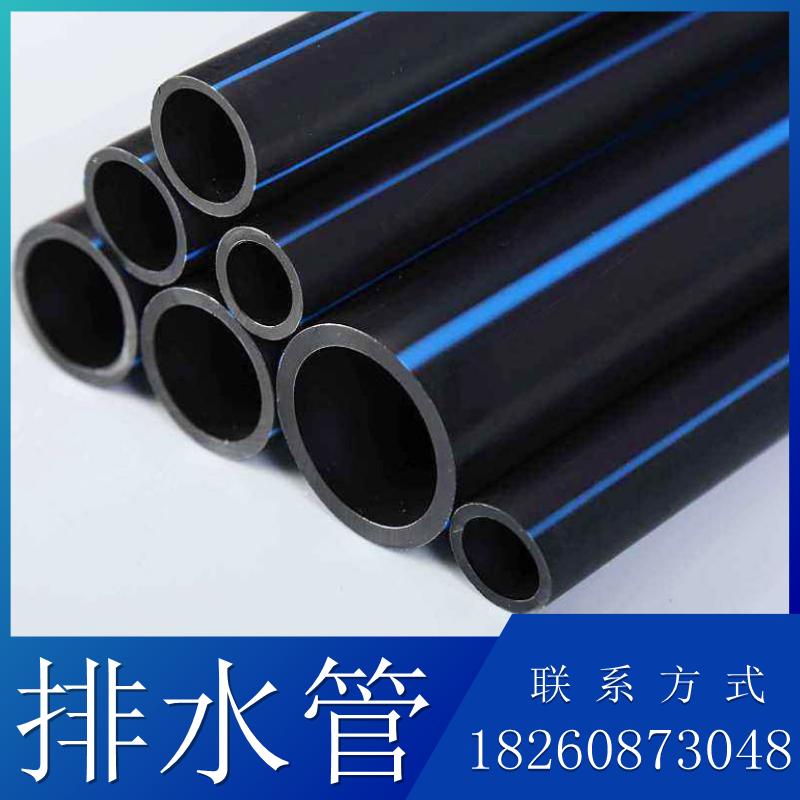 PE给水管消防排水管高密度聚乙烯大口径给水管规格齐全PE管批发