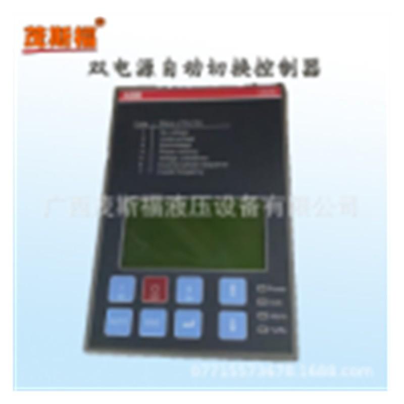 广西ABB双电源自动切换控制器 双电源自动切换控制器价格
