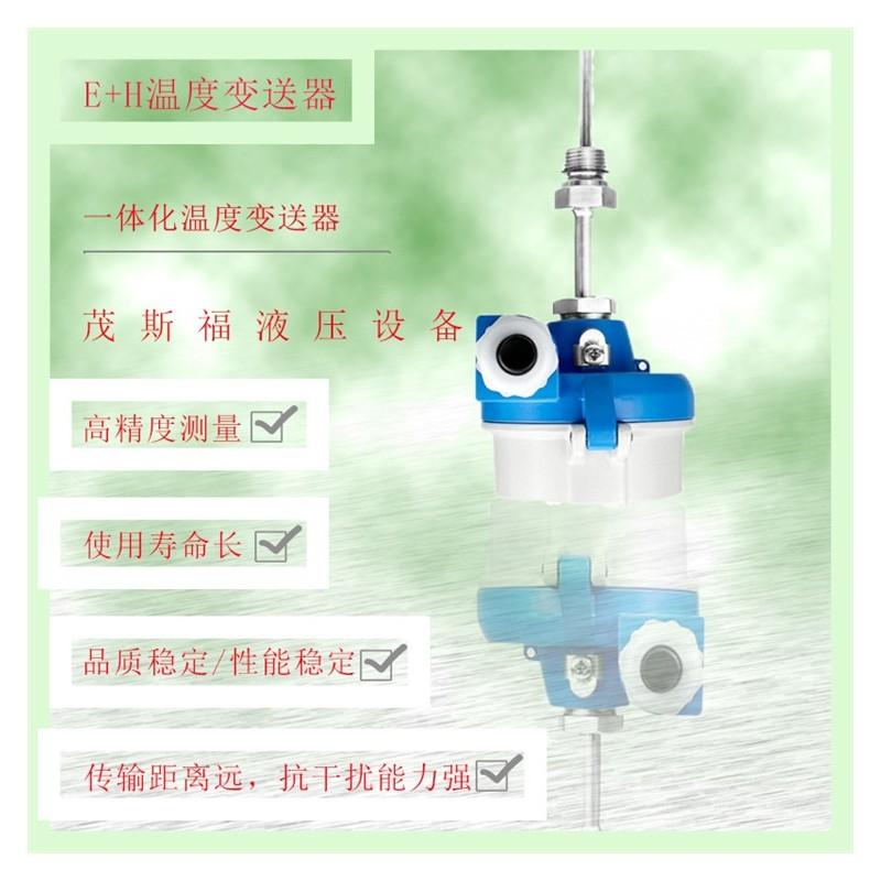 南宁E+H一体化温度变送器厂家 一体化温度变送器批发