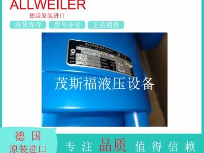 广西供应ALLWEILER 螺杆泵 SNF1300ER46U12.1-W1南宁不锈钢螺杆泵经销商