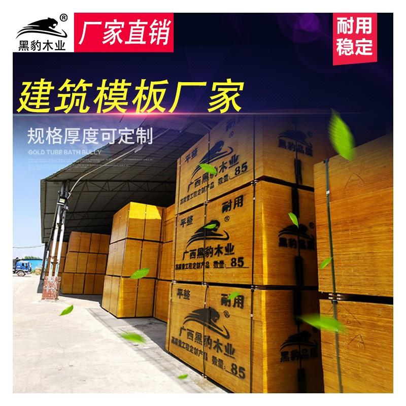 建筑木模板厂家  黑豹木业供应 9层10层木模板使用高次数