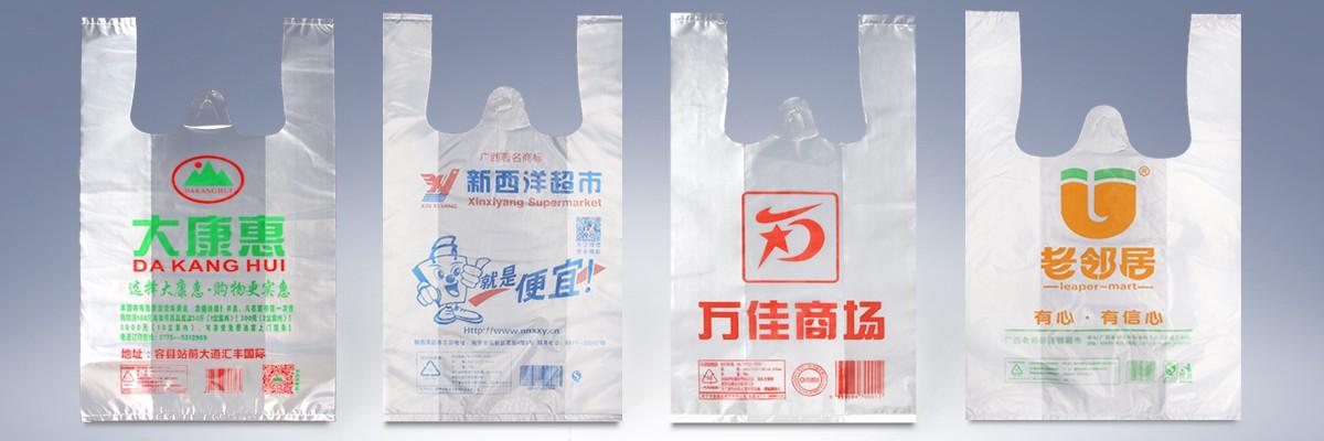 商超购物袋定制