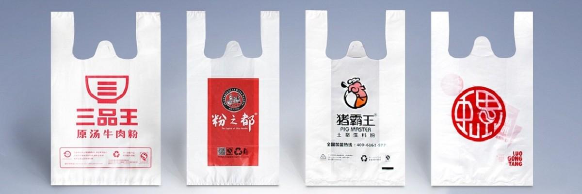 餐饮打包袋定制