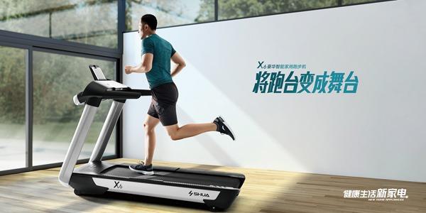 家用跑步机-广西舒华体育健身器材有限公司