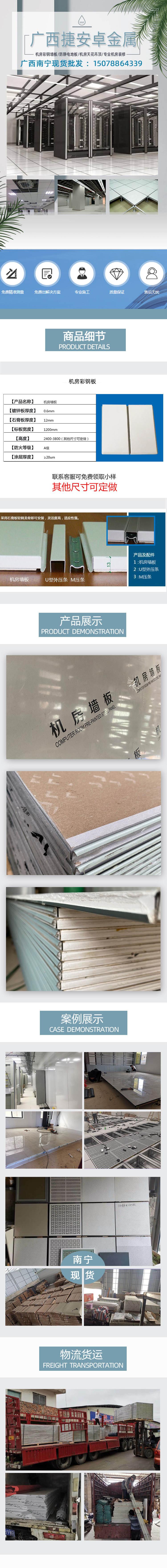 详情-机房彩钢板.jpg