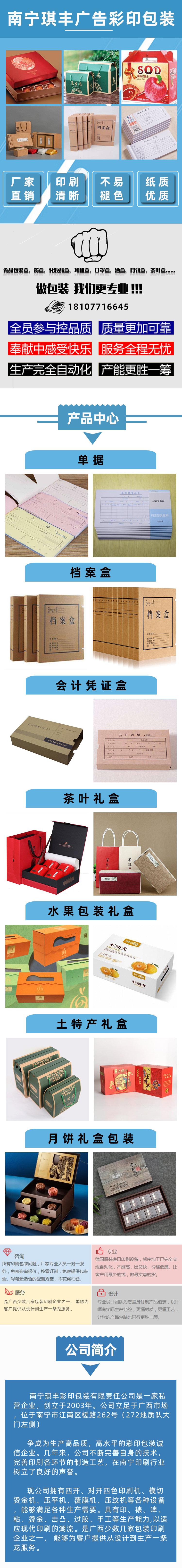 1021南宁琪丰广告彩印包装.jpg