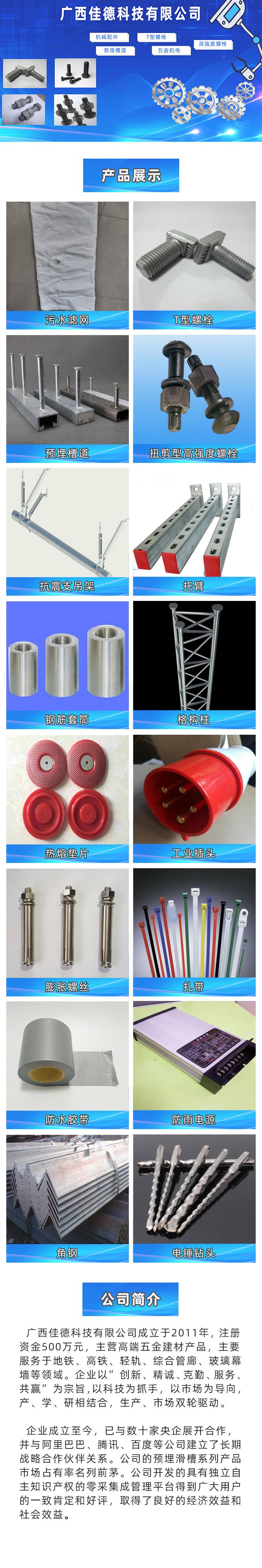 1110广西佳德科技有限公司.jpg