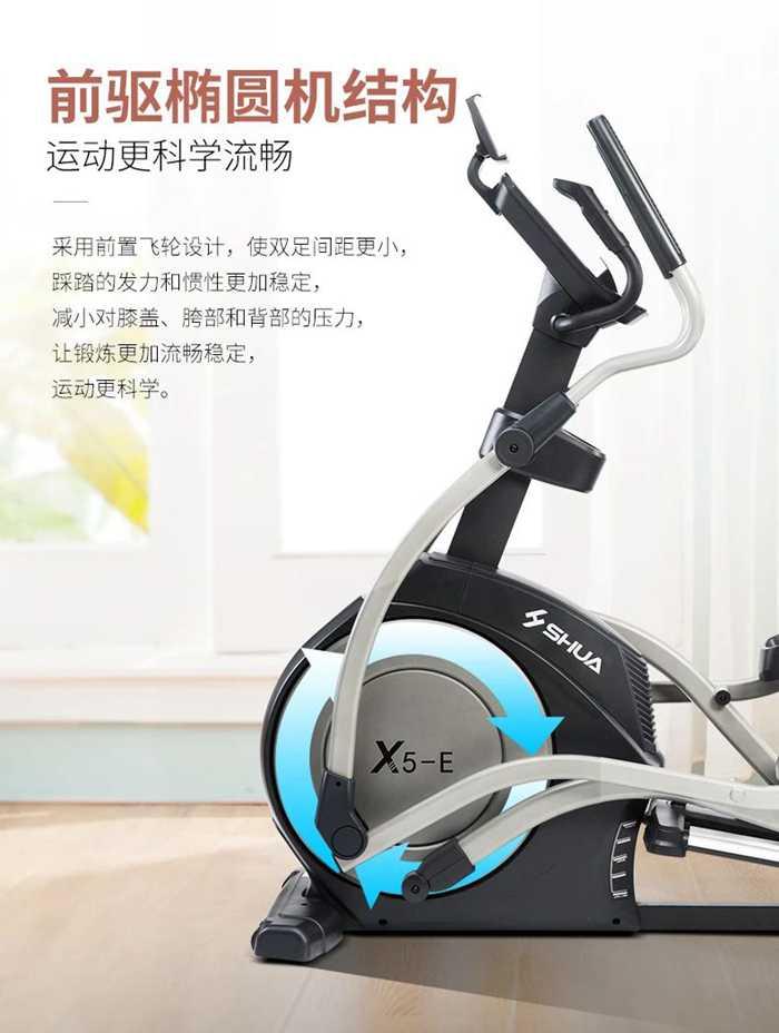 室内健身器材-椭圆机