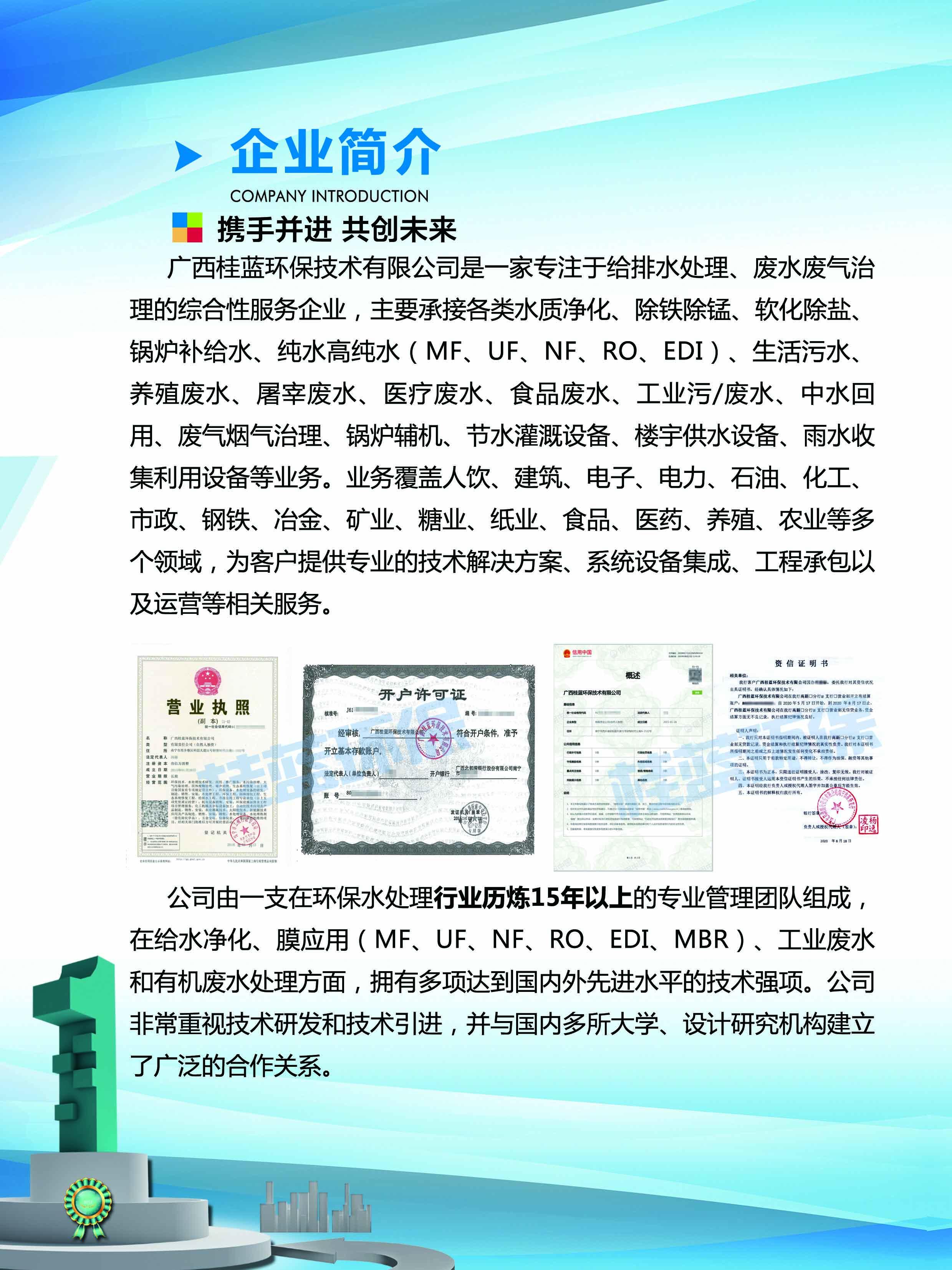11.27 企业工厂介绍 1 .jpg