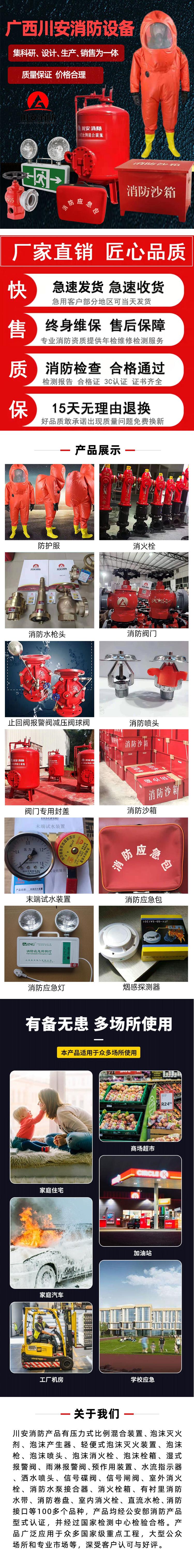107广西川安消防设备有限公司.jpg